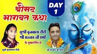 || shri mad bhagwat katha  || Sant Sajjan ji sharma .|| jagpura rajsthan || day 1 ||