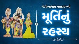 ગોપીનાથજી મહારાજની મૂર્તિનું રહસ્ય..એક વાર જરૂર સાંભળો.