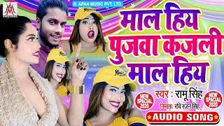 माल हिय पुजवा कजली माल हिय - Maal Hiya Pujwa Kajali - Ramu Singh - Bhojpuri Song 2020