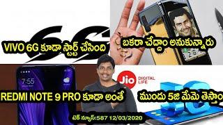 TechNews in Telugu 587:redminote 9 pro,realmi 6i,vivo 6g,jio 5g,oEscobar Fold 2,caller tune