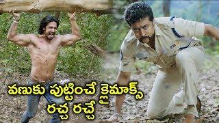 వణుకు పుట్టించే క్లైమాక్స్ | Latest Telugu Movie Scenes | Surya Latest Telugu Scenes