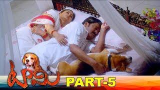 Tommy Full Movie Part 5 | Latest Telugu Movies | Rajendra Prasad