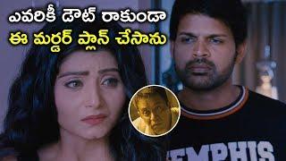 ఈ మర్డర్ ప్లాన్ చేసాను | Latest Telugu Movie Scenes | Arjun Sarja Latest Movie Scenes