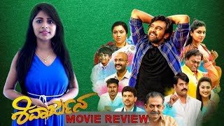 Shivaarjun Movie Review By Sandya | Chiranjeevi Sarja | Amrutha Iyengar | New Kannada Movie 2020