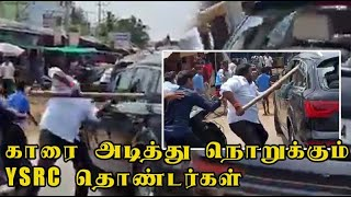 தேர்தல் வன்முறை - காரை அடித்து நொறுக்கும் YSRC தொண்டர்கள்!