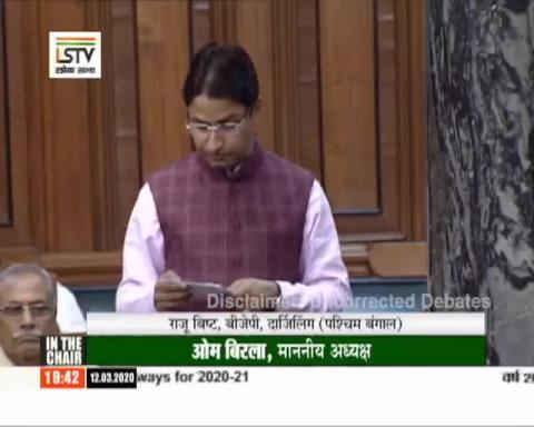 सांसद राजू बिष्ट ने सदन में रेल बजट पर दिये अपने महत्वपूर्ण सुझाव।