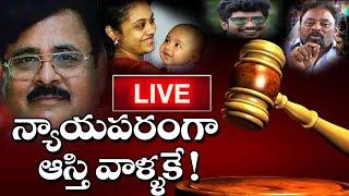 న్యాయపరంగా ఆస్తి వాళ్ళకే! | Maruthi Rao Assets Latest News LIVE | Amrutha Vashini | Pranay | Sravan