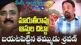Maruthi Rao Brother Sravan Revealed  Maruthira Rao ASSETS | BS Talk Show | Top Telugu TV Interviews