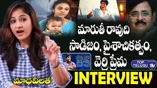 Actress Madhavi Latha AGGRESSIVE Interview About Maruthi Rao | BS Talk Show | Amrutha | Top TeluguTV