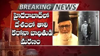 Breaking News | India First #కRONA Virus Patient Demise In Hyderabad | Telangana | Top Telugu TV