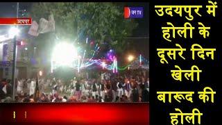 Udaipur | अनूठे अंदाज के साथ मनाया रंगो का त्यौहार, होली के दूसरे दिन खेली बारूद की होली | JAN TV