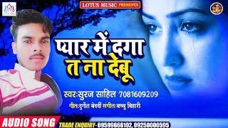 प्यार में दगा त ना देबू - 2020 का सबसे दर्द भरा गीत  - Pyar Me Daga Ta Naa Debu - Suraj Sahil