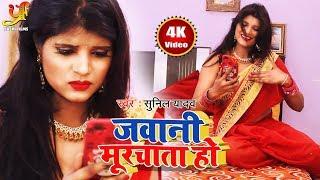 2020 का सबसे बड़ा VIDEO SONG - जवानी मुरचाता हो - Sunil Yadav - New Bhojpuri Hit Song