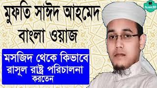 রাসূল(সা:)মসজিদ থেকে কিভাবে রাষ্ট্র পরিচালনা করতেন । Bangla Waz Mahfil | Mufty Sayed ahmed New Waz