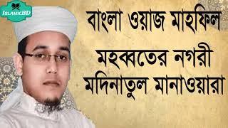 বাংলা ওয়াজ মাহফিল । মহব্বতের নগরী মদিনাতুল মানাওয়ারা । অসাধারন ওয়াজ । Mufty Sayed Ahmed Waz Mahfil
