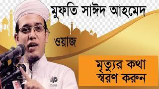 বেশি বেশি মৃত্যুর কথা স্বরণ করার ফজিলত কি ? Mufty Sayed Ahmed New Best Bangla Waz Mahfil 2020