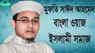 Mufty Sayed Ahmed New Bangla Waz । ইসলামী সমাজ গঠনে কোরআনের ভূমিকা । সুন্দর আলোচনা । Islamic BD