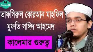 তাফসীরুল কোরআন মাহফিল । মুফতি সাঈদ আহমেদ । কালেমার গুরুত্ব। Bangla Waz Mahfil Mufty Sayed Ahmed