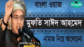 নামাজ না পড়ার শাস্তি কতটা ভয়ংকর হতে পারে শুনুন এই ওয়াজটিতে। Bangla Waz Mahfil Mufty Sayed Ahmed