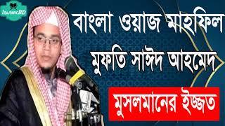 Bangla Waz Mahfil 2020 Mufty Sayed Ahmed |মুসলমানদের ইজ্জত নিয়ে কেন আজ টানাটানি । অস্থির ওয়াজ মাহফিল