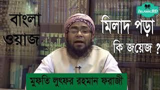 ইসলামে মিলাদ পড়া কি জায়েজ ? Mufty Lutfur Rahman Farazi Bangla Waz Mahfil | Tafsirul Quran Mahfil