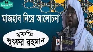 মাজহাব নিয়ে আলোচনা । মুফতি লুৎফুর রহমান ফরাজী বাংলা ওয়াজ । Tafsirul Quran Mahfil | Islamic BD