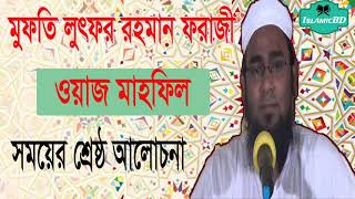 Lutfor Rahman Forazi Bangla Waz | সময়ের শ্রেষ্ঠ আলোচনা । ইসলামিক বাংলা ওয়াজ মাহফিল । Islamic BD