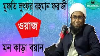 মন কাড়া বয়ান । Lutfor Rahman Forazi Bangla Waz Mahfil । Bangla Waz Mahfil 2020 | Islamic Bd