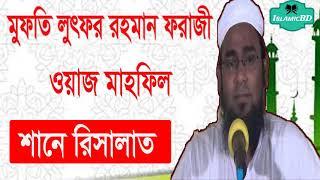 শানে রিসালাত । মুফতি লুৎফর রহমান ফরাজী বাংলা ওয়াজ মাহফিল । New Bangla Waz Mahfil 2020 | Islamic BD