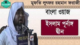 ইসলাম পূর্নাঙ্গ দ্বীন । সময়ের শ্রেষ্ঠ আলোচনা । Bangla Waz Mahfil Lutfur Rahman Farazi | Islamic BD