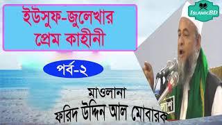 ইউসুফ জুলেখার প্রেম কাহিনী । পর্ব-2 । Mawlana Forid Uddin Al Mubaruk New Bangla Waz Mahfil