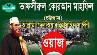 তাফসিরুল কোরআন মাহফিল । আল্লামা দেলাওয়ার হোসাইন সাঈদী । Saidi Bangla Waz Mahfil | Islamic Bd
