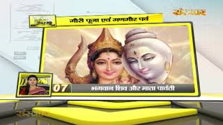 Bhakti Top 10    13 March 2020    Dharm And Adhyatma News   