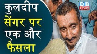 Kuldeep Singh Sengar पर एक और फैसला | पीड़िता के पिता की हत्या का मामला |#DBLIVE