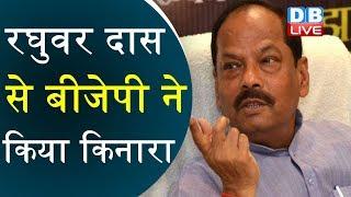 Raghubar Das से BJP ने किया किनारा | रघुवर को नहीं मिला राज्यसभा का टिकट |#DBLIVE