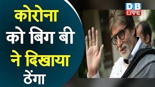 कोरोना को बिग बी ने दिखाया ठेंगा | Amitabh Bachchan ने कोरोना पर शेयर की कविता | #DBLIVE