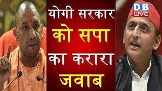 Yogi सरकार को SP का करारा जवाब | UP में पोस्टर पॉलिटिक्स हुई तेज |#DBLIVBE