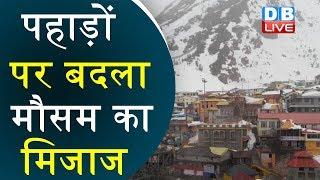 पहाड़ों पर बदला मौसम का मिजाज | कई शहरों में भारी बारिश की संभावना |#DBLIVE