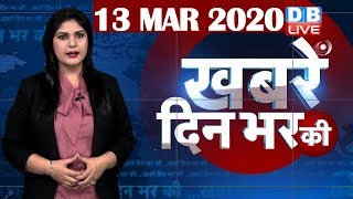 din bhar ki khabar | news of the day, hindi news india | top news | latest news | modi #DBLIVE