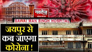 जयपुर से कब जाएगा कोरोना  | Corona Virus Jaipur Update | Jaipur Latest News