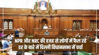 केंद्र से मेरी अपील है कि NPR और NRC को रोक दिया जाए - Arvind Kejriwal | LIVE from Vidhan Sabha