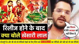 Mehandi Laga Ke Rakhna 3 रिलीज होने के बाद लाइव आये Khesari Lal Yadav