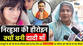 #निरहुआ Dinesh Lal Yadav की हीरोइन Pakhi Hegde क्यों बनी दादी माँ #DadiMaa Bhojpuri Movie