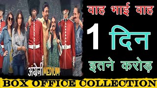 Angrezi Medium First Day / 1 Day Box Office World Wide Collection | News Remind