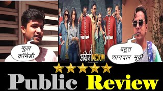 Angrezi Medium  Public Review | First Day First Show | News Remind