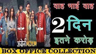 Angrezi Medium Second Day / 2 Day Box Office World Wide Collection | News Remind