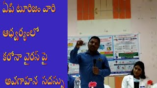 Awareness seminar on corona virus conducted by AP Tourism in Visakhapatnam