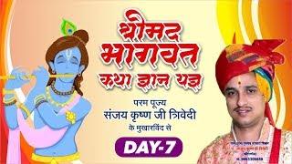 ||sanjay krishna ji trivedi || shrimad bhagwat katha |kantafod ||Day 07 |