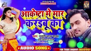 आर्केस्ट्रा में मार करइबू का - Masuri Lal Yadav - Bhojpuri Superhit Songs 2020
