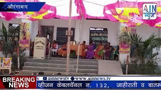 क्रांती ज्योती सावित्रीबाई फुले स्मृती दिन व जागतिक महिला दिन साजरा.